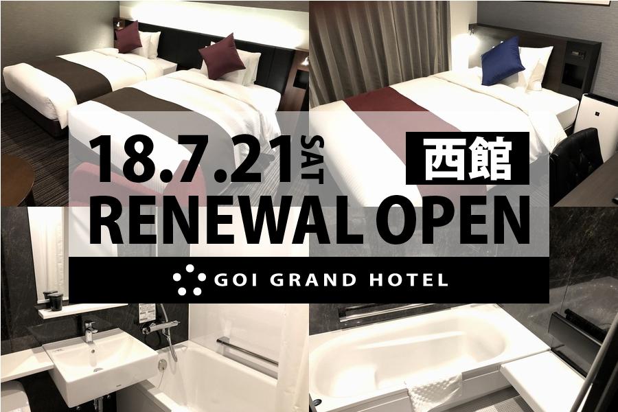 goi-renewal1